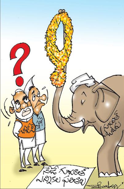 sakshi cartoon 18-12-2017 - Sakshi
