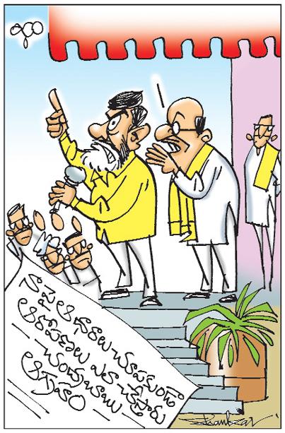 Sakshi Cartoon