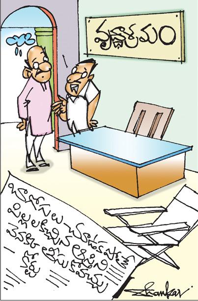 Sakshi Cartoon 18-07-2018
