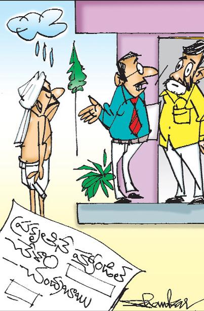 Sakshi cartoon(17-10-2018)