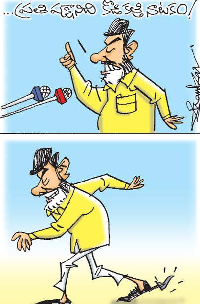 sakshi cartoon(16-11-2018) - Sakshi