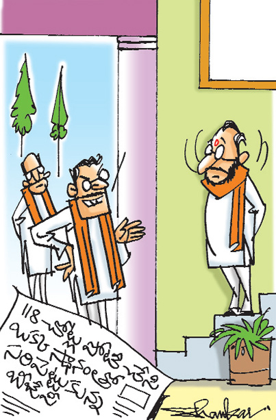 Sakshi cartoon(14-12-2018)