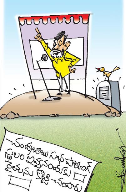 Sakshi cartoon(20-02-2019)