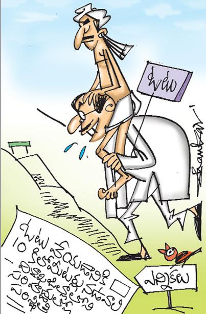 Sakshi cartoon(19-03-2019)