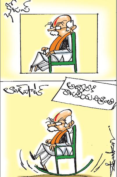 Sakshi cartoon(23-03-2019)
