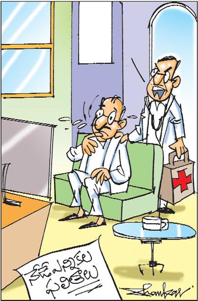 Sakshi Cartoon 23-05-2019