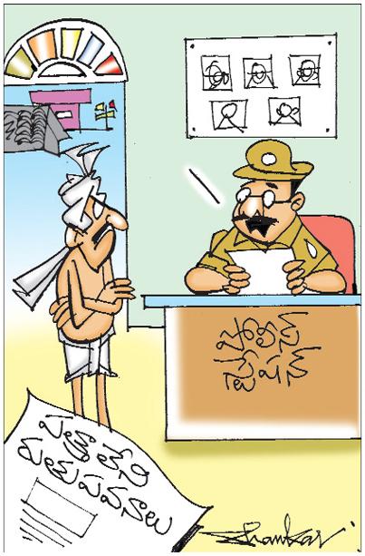 Sakshi Cartoon 18-06-2019