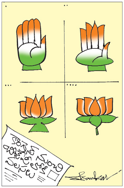 Sakshi Cartoon 19-06-2019