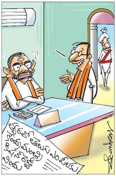 Sakshi Cartoon 20-06-2019