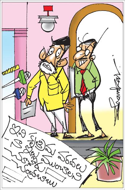 Sakshi Cartoon (21-08-2019)