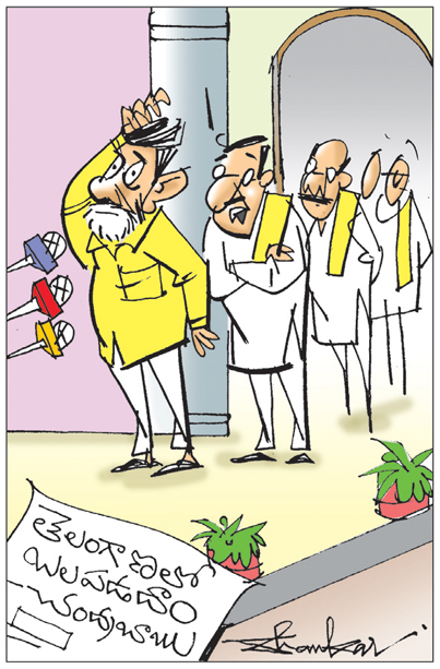 Sakshi Cartoon 15-09-2019