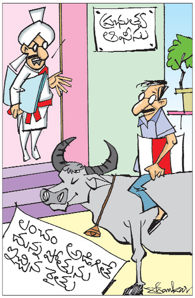 Sakshi Cartoon 16-09-2019