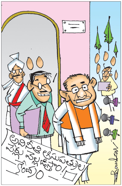 Sakshi Cartoon 19-09-2019