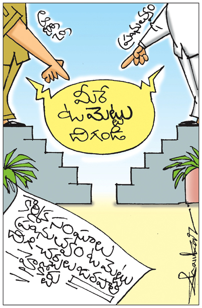 Sakshi Cartoon (17-10-2019)