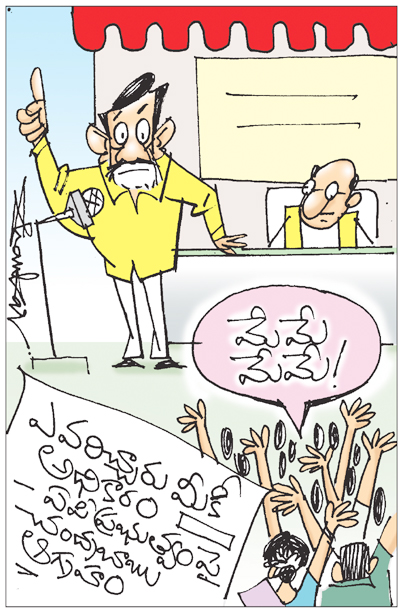 Sakshi Cartoon (18-10-2019)