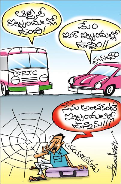 sakshi cartoon (19-10-2019) - Sakshi