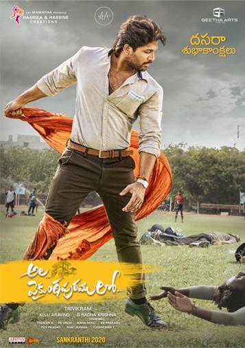 ala vaikunthapurramloo movie poster