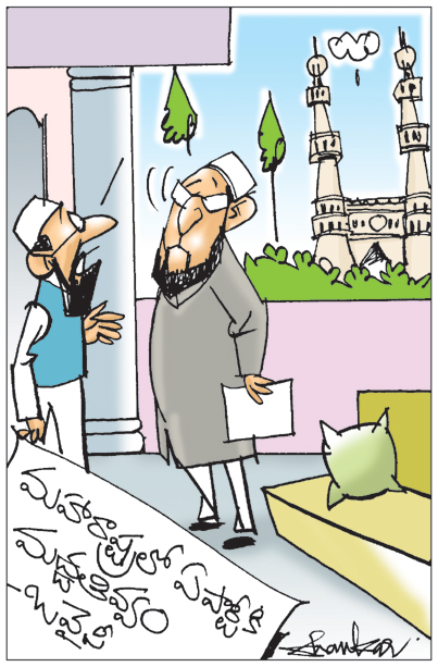 Sakshi Cartoon 14-11-2019