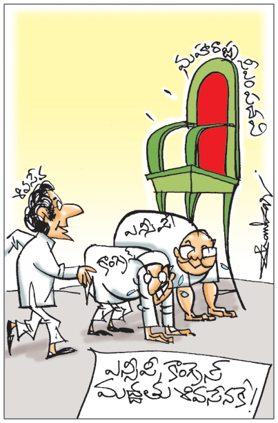 Sakshi Cartoon 17-11-2019