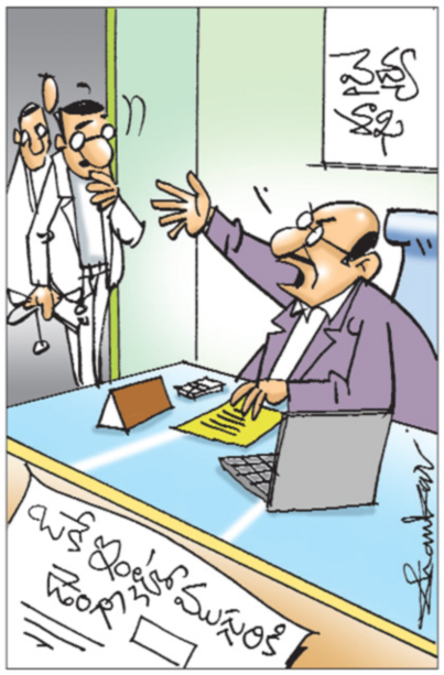 Sakshi Cartoon 22-11-2019