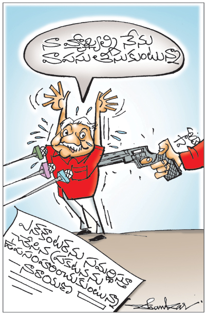 Sakshi Cartoon 10-12-2019