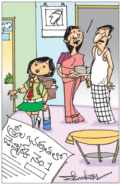 Sakshi Cartoon 11-12-2019