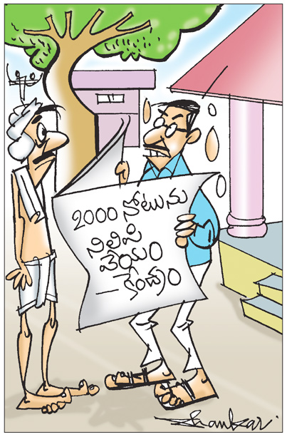 Sakshi Cartoon (06-12-2019)