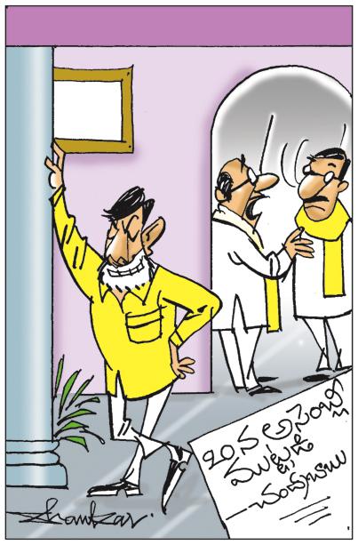 Sakshi Cartoon 19-01-2020