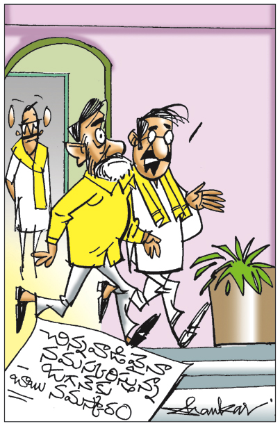 Sakshi Cartoon 22-01-2020