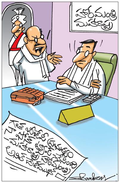 Sakshi Cartoon (27-01-2020)