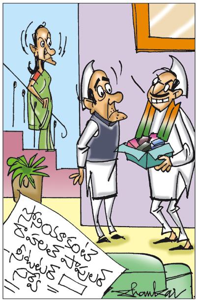 Sakshi Cartoon 28-01-2020