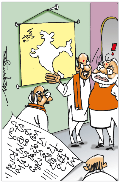 Sakshi Cartoon 29-01-2020