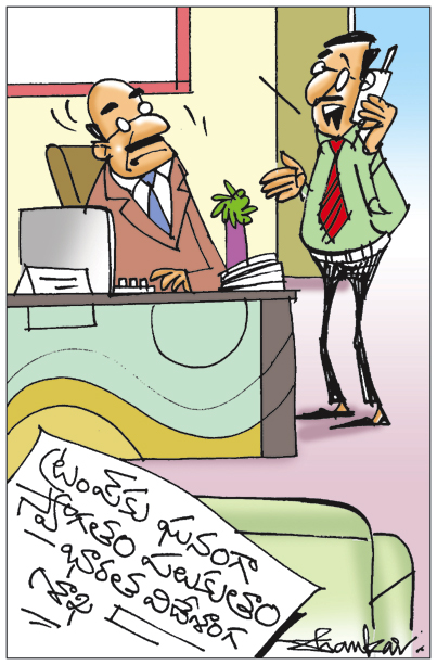 Sakshi Cartoon 22-02-2020