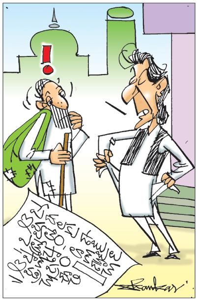 Sakshi Cartoon 03-06-2020