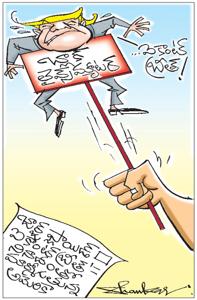 Sakshi Cartoon 04-06-2020