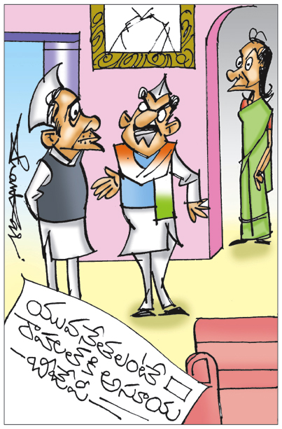 Sakshi Cartoon 14-07-2020