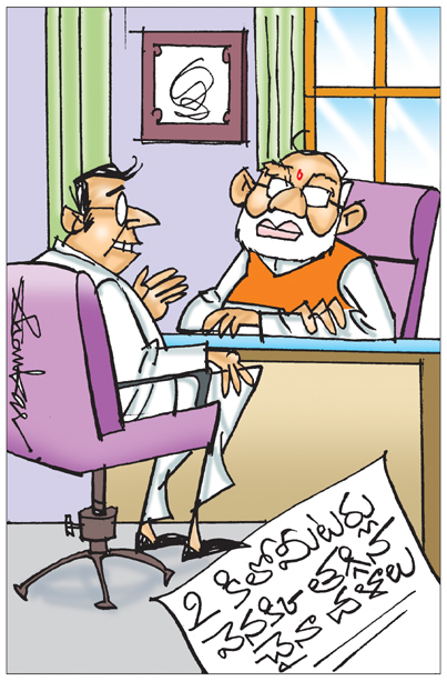 sakshi Cartoon 07-07-2020 - Sakshi