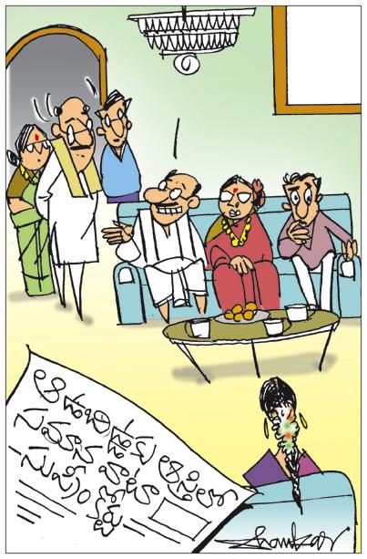 Sakshi Cartoon 13-08-2020