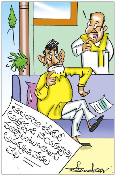 Sakshi Cartoon 22-09-2020