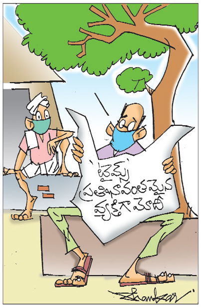 Sakshi Cartoon 24-09-2020