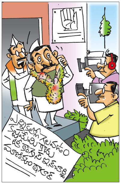 Sakshi Cartoon 30-09-2020