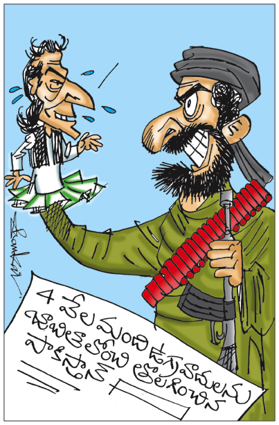 Sakshi Cartoon 20-10-2020