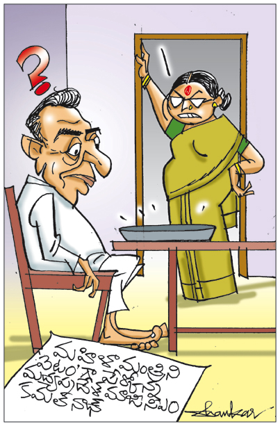Sakshi Cartoon 21-10-2020