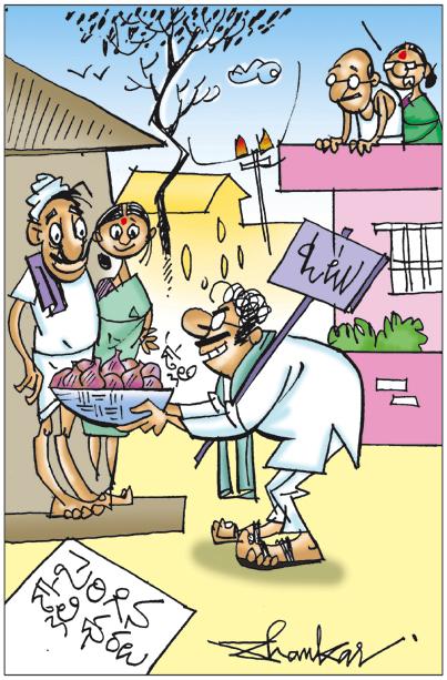 Sakshi Cartoon 27-10-2020