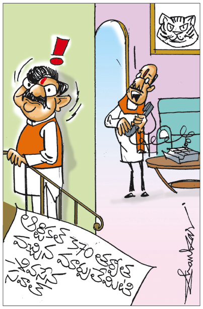 Sakshi Cartoon 29-10-2020