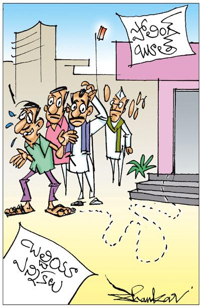 Sakshi Cartoon 01-12-2020
