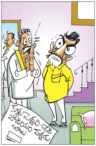 Sakshi Cartoon 02-12-2020