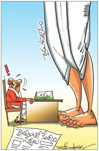 sakshi cartoon 04 12 2020 - Sakshi