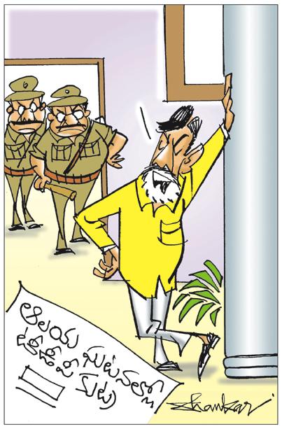 Sakshi Cartoon 18-01-2021