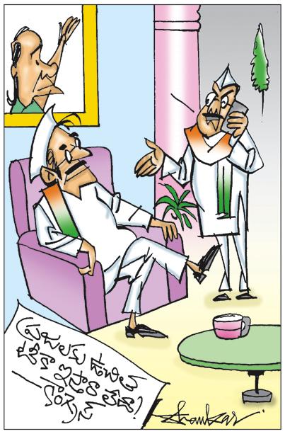 Sakshi Cartoon 19-01-2021